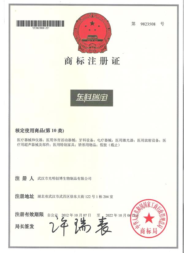 东科瑞宝注册商标